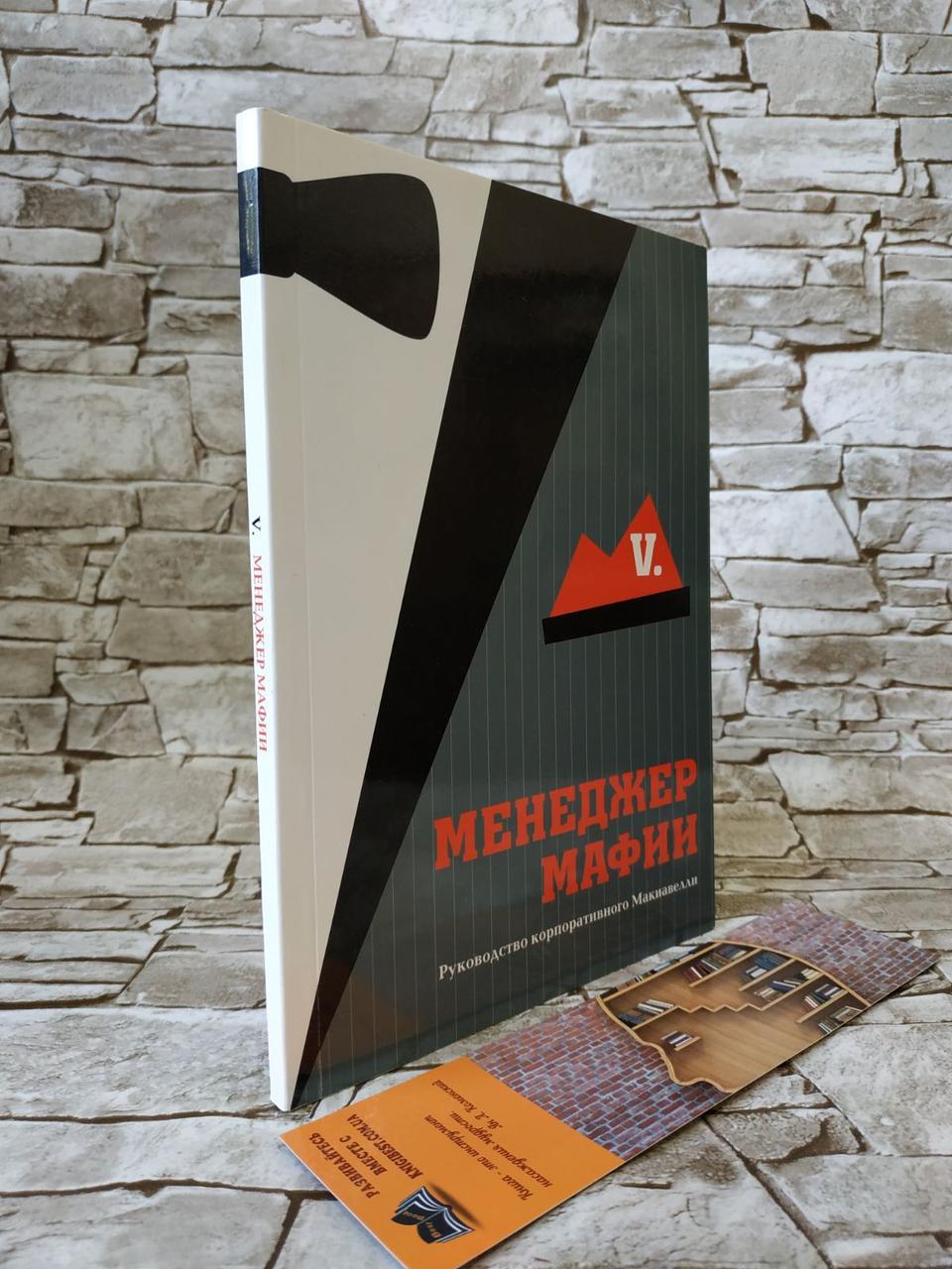 """Книга """"Менеджер Мафии"""" Руководство для корпоративного Макиавелли"""