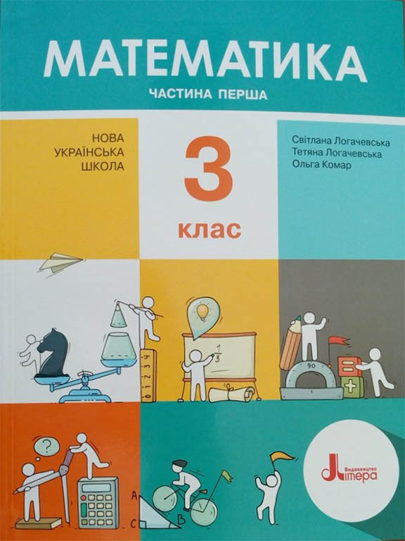 Математика 3 клас 1 Ч. Логачевська С. П.