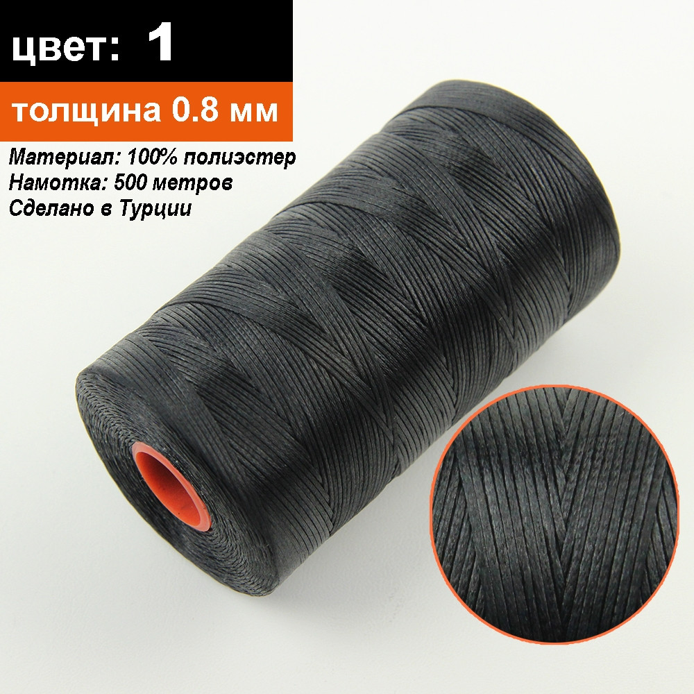 """Нить для перетяжки руля вощеная (цвет черный SIM 1), толщина 0.8 мм, длина 500 метров """"Турция"""""""