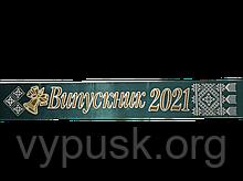 """Стрічка """"Випускник 2021"""" Смарагдова"""