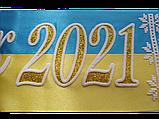 """Лента """"Випускник 2021"""" сине желтая, фото 3"""