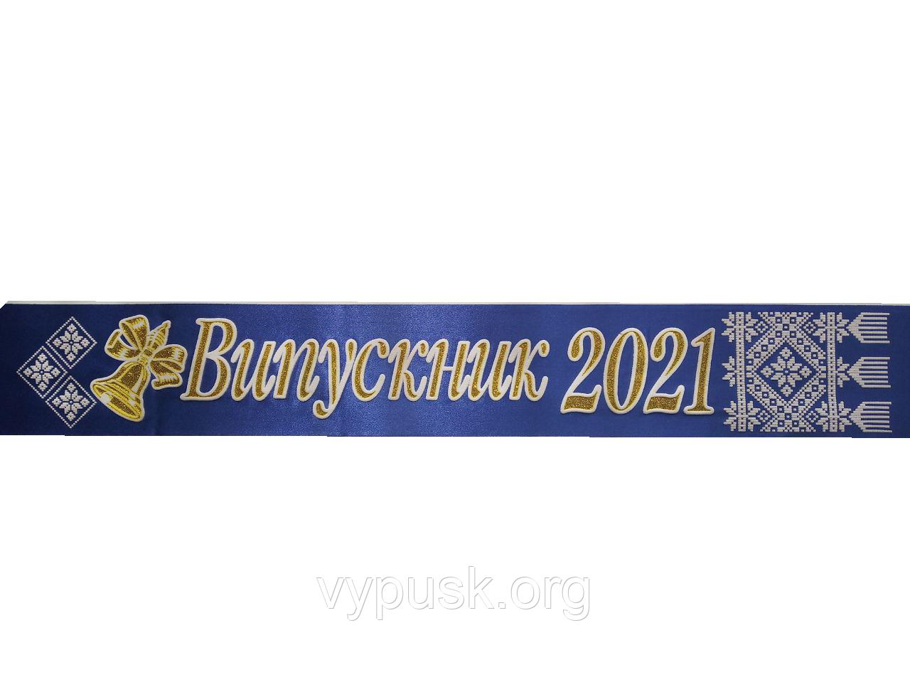 """Стрічка """"Випускник 2021"""" синя"""