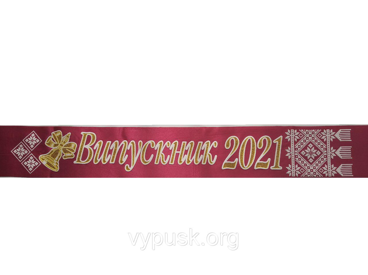 """Стрічка """"Випускник 2021"""" бордова"""