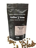 Кофе в зернах 100% Арабика Brazil Yellow Bourbon 250гр