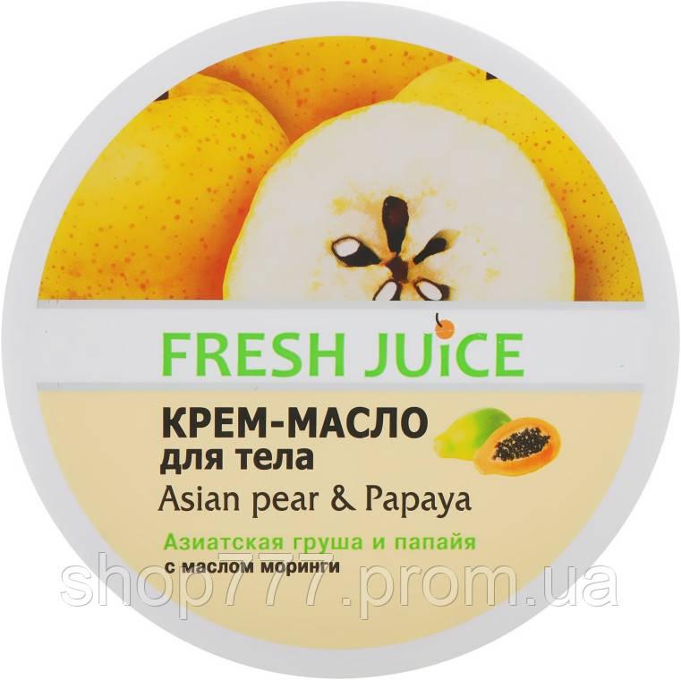 Fresh Juice крем-масло для тела Asian Pear & Papaya 225 мл