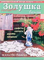 """Журнал з в'язання """"Попелюшка в'яже"""" № 3 / 2003, фото 1"""
