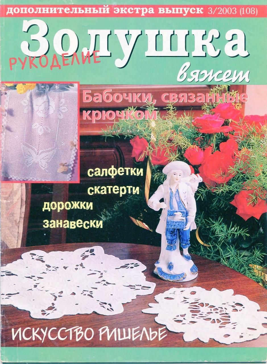 "Журнал з в'язання ""Попелюшка в'яже"" № 3 / 2003"