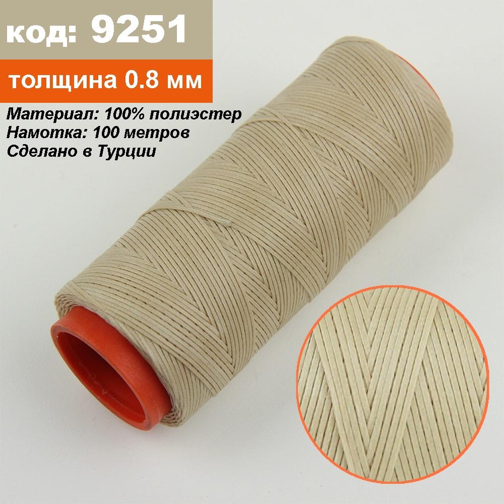 """Нитка для перетяжки керма вощений (колір бежевий 9251), товщина 0.8 мм, довжина 100 метрів """"Туреччина"""""""