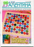 """Журнал з в'язання. """"Валя - Валентина"""" № 5(117) / 2004"""