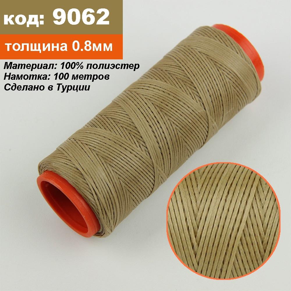 """Нитка для перетяжки керма вощений (колір бежевий 9062), товщина 0.8 мм, довжина 100 метрів """"Туреччина"""""""