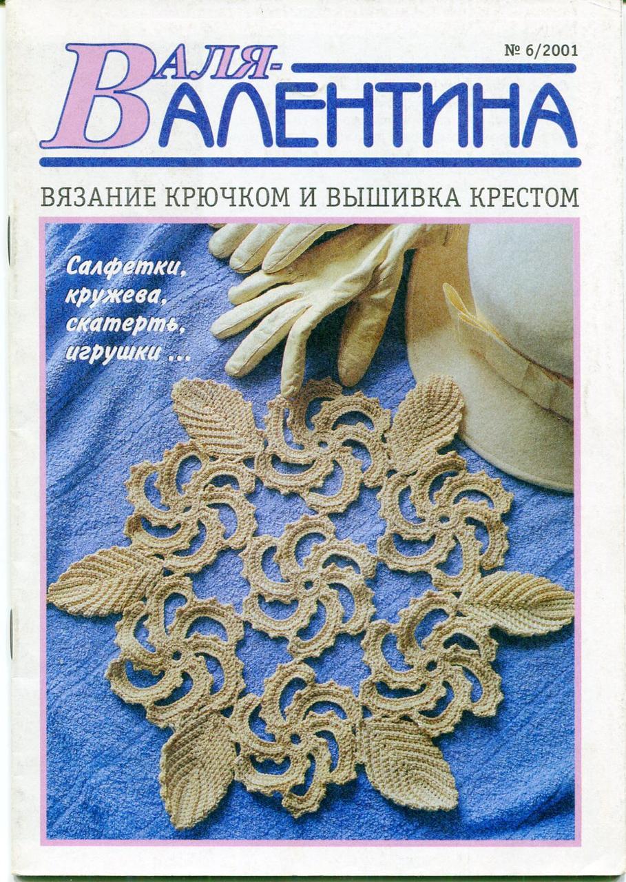 "Журнал по вязанию. ""Валя - Валентина"" № 6 / 2001"
