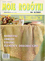 "Журнал по вязанию. ""MOJE ROBOTKI"" № 04 / 2001, фото 1"