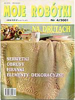"""Журнал з в'язання. """"MOJE ROBOTKI"""" № 04 / 2001"""