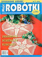 """Журнал з в'язання. """"MOJE ROBOTKI"""" № 01 / 2003"""