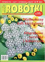 """Журнал з в'язання. """"MOJE ROBOTKI"""" № 04 / 2004"""