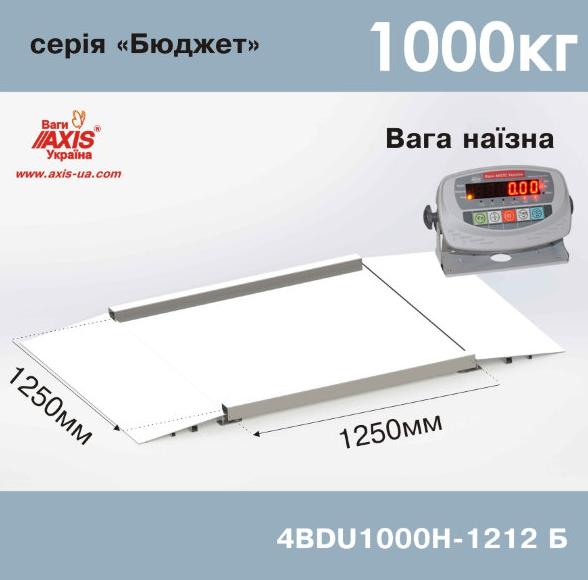 Ваги наезные 4BDU1000Н-1212-Б Бюджет