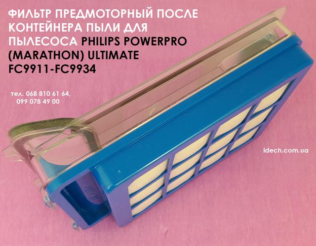 фильтр предмоторный перед контейнером сбора пыли для циклонного пылесоса philips powepro marathon ultimate fc9911 fc9934 в украинском интернет магазине айдеч