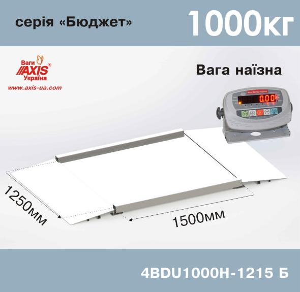 Весы наезные 4BDU1000Н-1215-Б Бюджет
