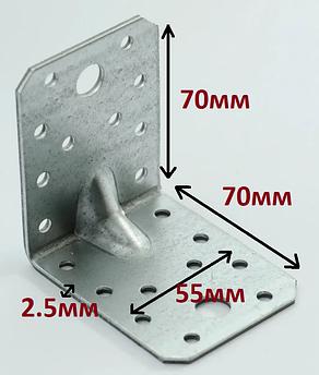Уголок крепежный усиленный 70х70х55 2.5 Оцинкованный