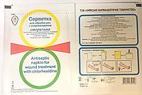 Салфетка для обработки ран стерильная с хлоргексидином, 6х10см, №2