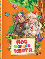 Моя первая книга. Читаем малышам