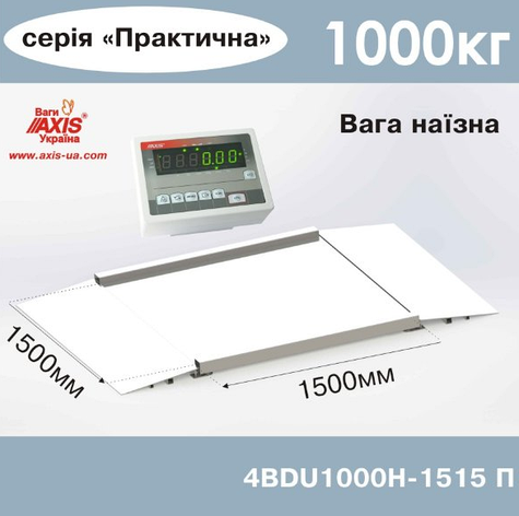 Весы наезные 4BDU1000Н-1515-П Практический, фото 2