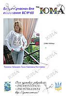 Блуза для вишивки бісером Сучасна
