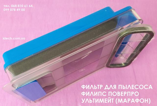 фильтр для пылесоса безмешкового филипс поверпро ультимейт марафон в украинском интернет магазине айдеч