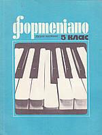 Фортепіано .Друга частина 5 клас