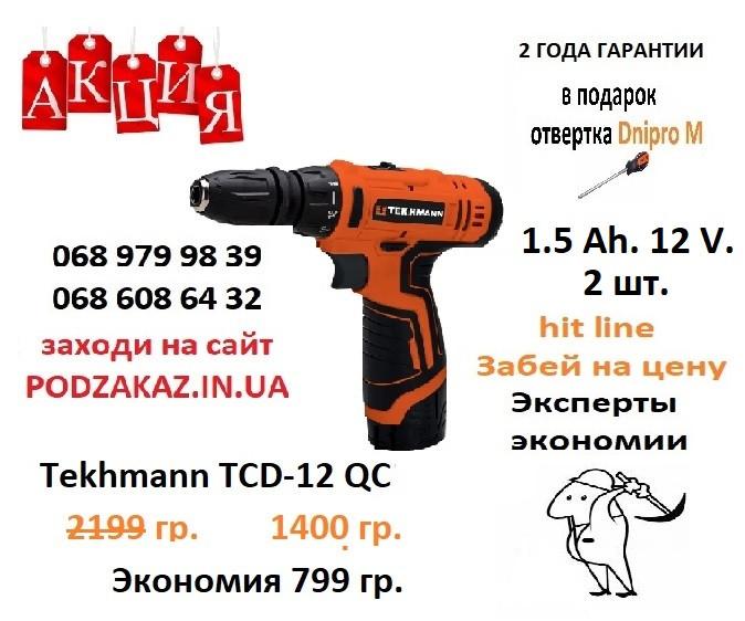 Шуруповерт аккумуляторный Tekhmann TCD-12QC