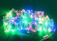 """Надпись """"С Новым Годом!"""" светодиодная прозрачная"""