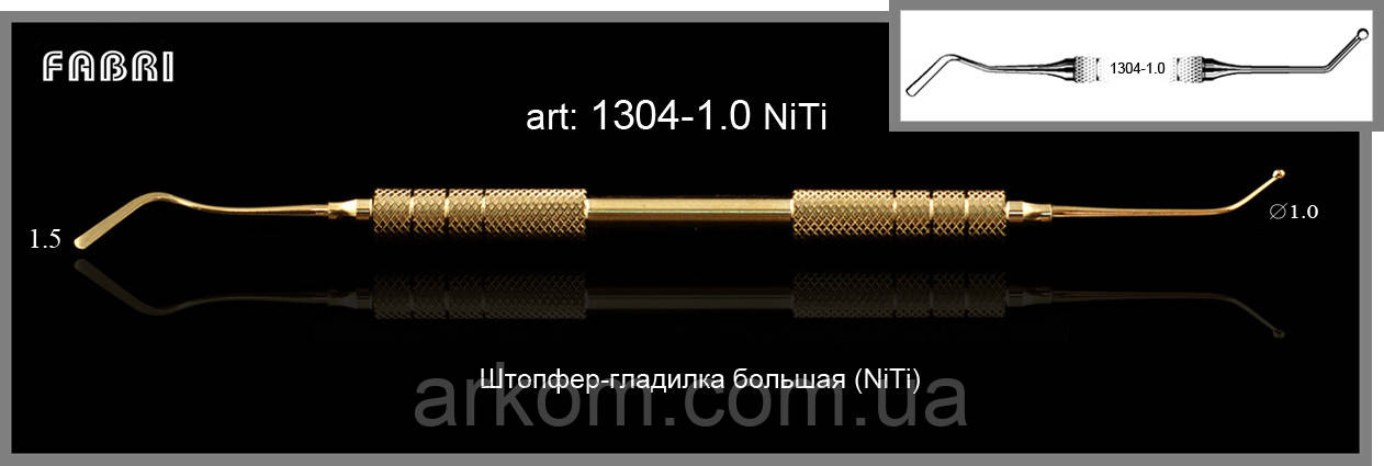 FABRI Штопфер-гладилка. Шарик_d=1,0 мм Покриття TiN