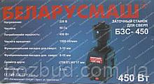 Станок для заточки сверл Беларусмаш БЗС-450