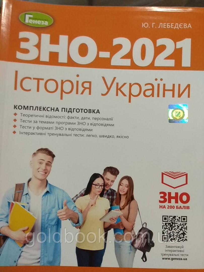 Історія України ЗНО -2021 комплексна підготовка