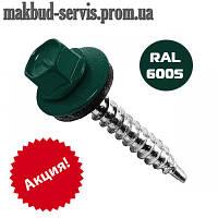 Саморез кровельный RAL 6005 - 4,8х35 - уп./100шт.