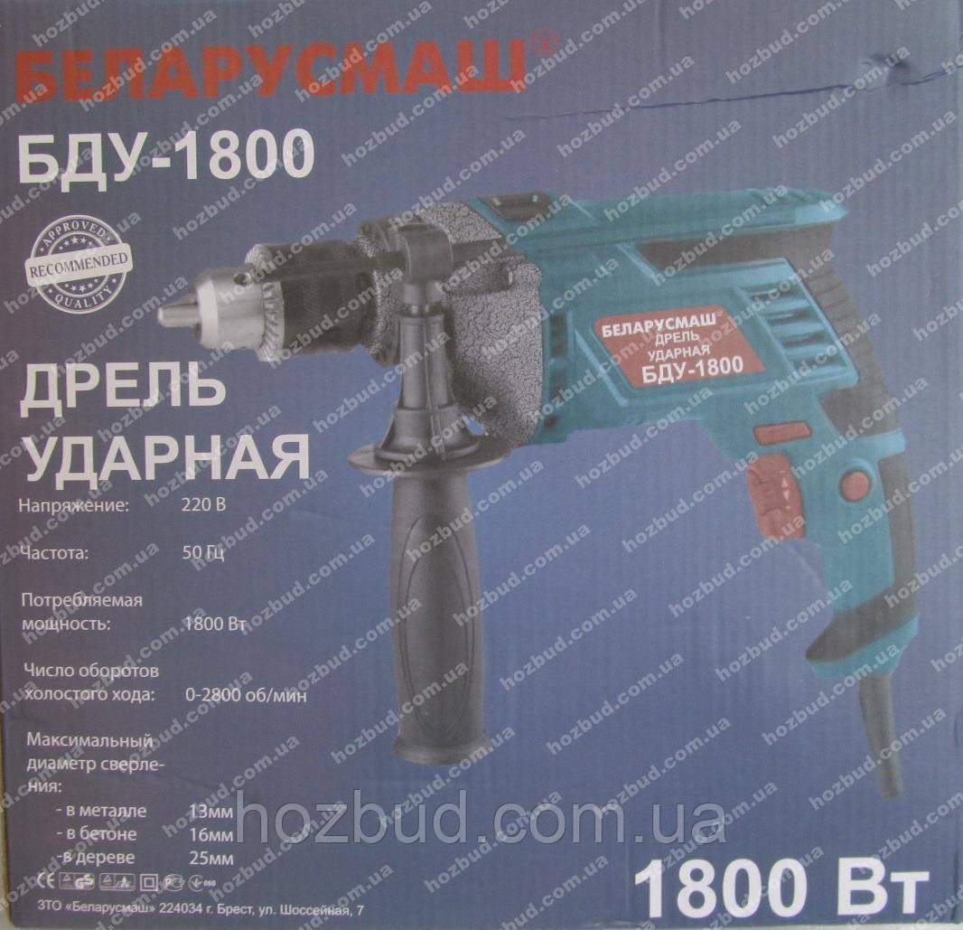 Дриль Беларусмаш БДУ-1800 (ударна, 1800 Вт)