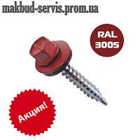 Саморез кровельный RAL 3005 - 4,8х35 - уп./100шт.