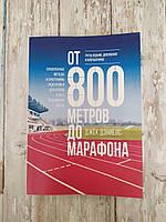 Від 800 метрів до марафону. Перевірені методи і програми підготовки для успіху... Джек Деніелс
