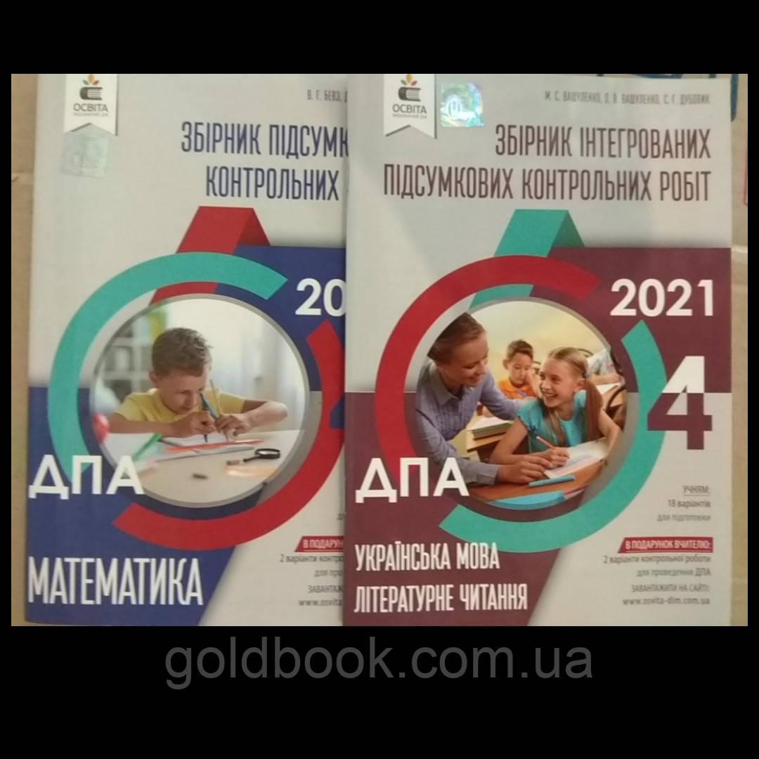 ДПА 2021 4 клас збірники завдань