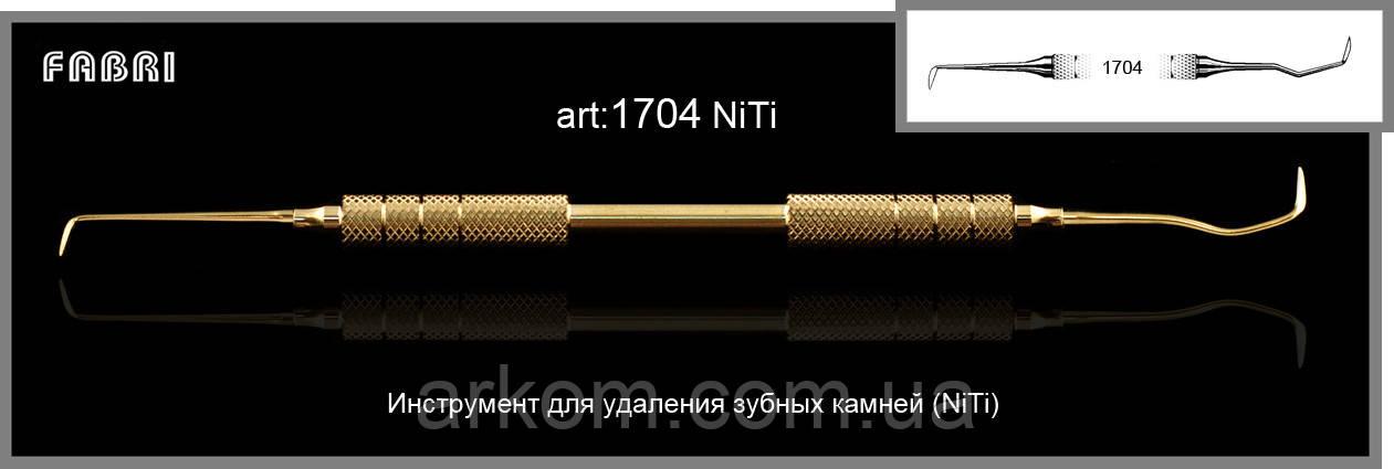 FABRI Инстр. для удален. зубных камней Покрытие TiN