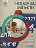 ДПА 2021 4 клас збірники завдань, фото 3