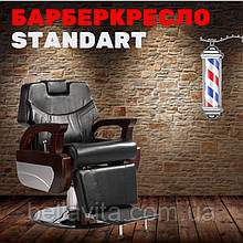 Парикмахерское мужское кресло STANDART