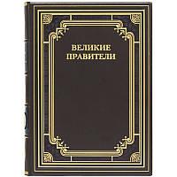 """Книга в коже """"Великие правители"""". Биографии, факты, цитаты"""