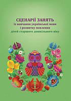 Конспекти занять із навчання української мови і розвитку мовлення дітей старшого дошкільного віку