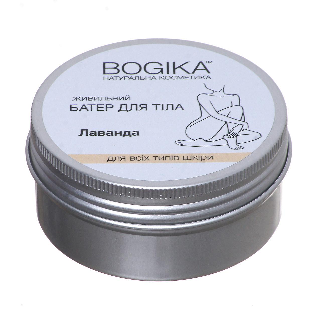 """Батер для тіла """"Лаванда"""" для живлення шкіри, BOGIKA (масло ши з ефірною олією лаванди)"""