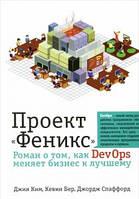 Проект ʺФениксʺ. Роман о том, как DevOps меняет бизнес к лучшему