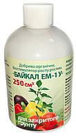Удобрение органическое, для закрытого грунта. 250млл. Байкал ЭМ - 1У