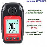 Датчик концентрации кислорода O2 + термометр (0-25% VOL, 0-50°C) WINTACT WT8821, фото 2