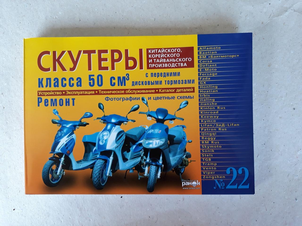 Руководство по ремонту  №22 для GY6  50cc