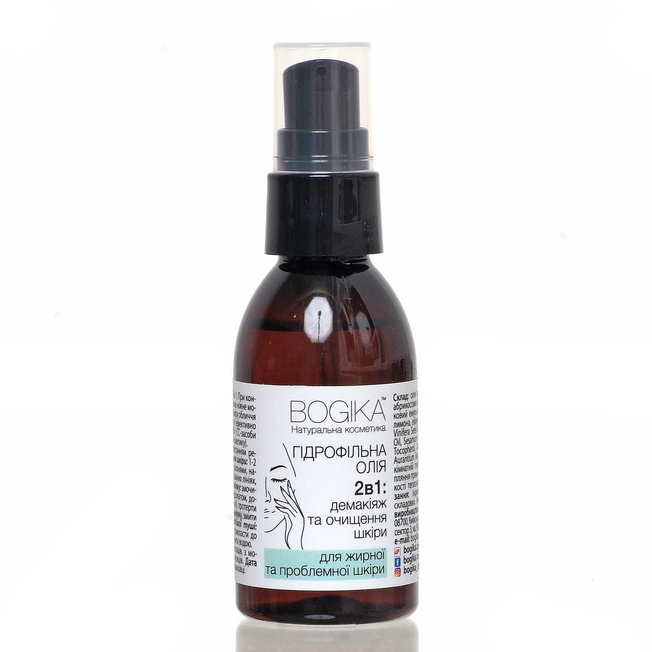 Гідрофільна олія для жирної та проблемної шкіри (для демакіяжу та глибокого очищення) BOGIKA